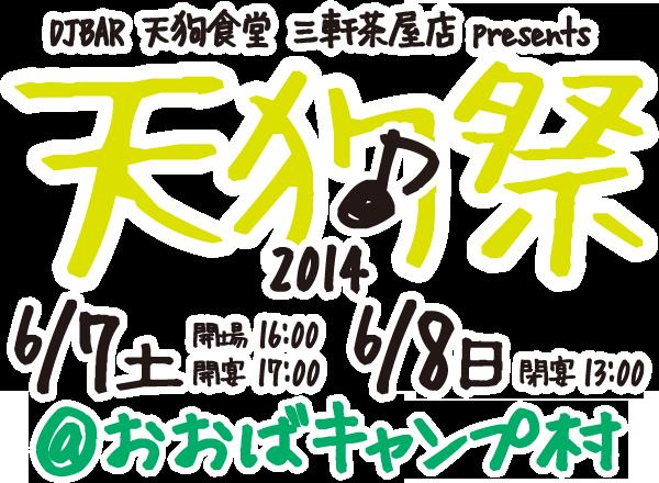 DJバー天狗食堂三軒茶屋店 presents 天狗祭2014 2014.06.07sat. - 2014.06.08sun at おおばキャンプ村